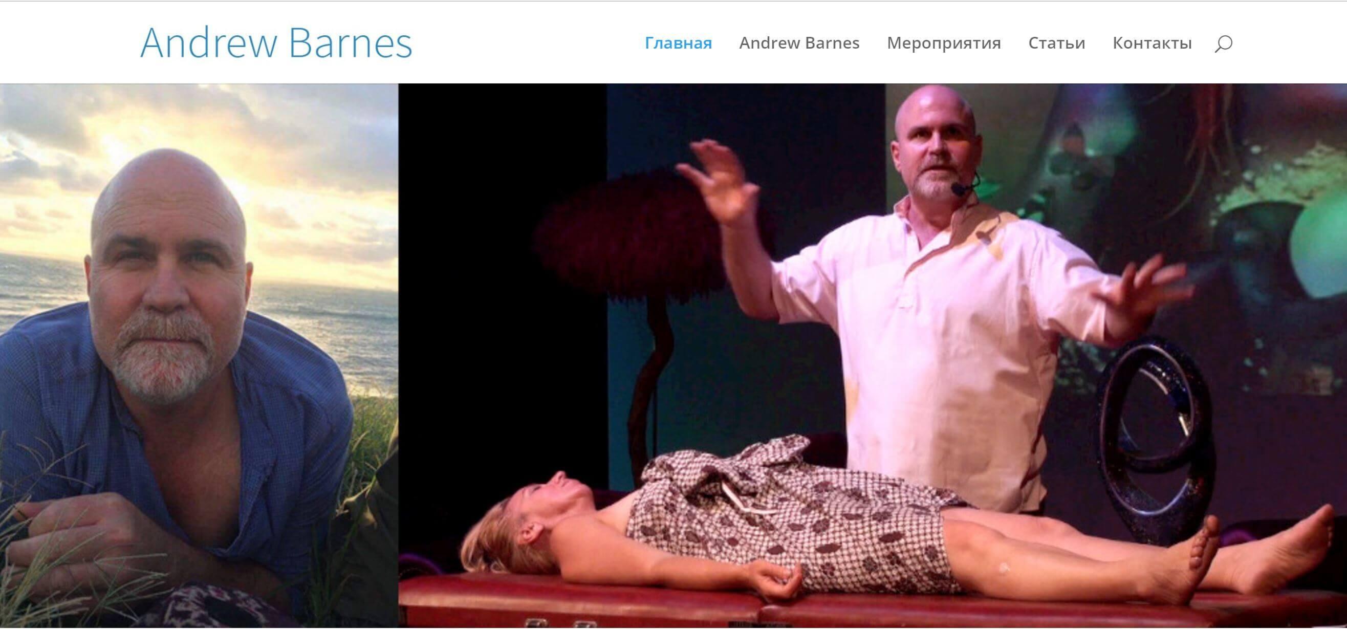 Webstránka Andrew Barnes